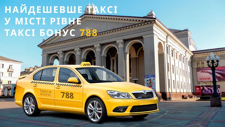 таксі у Рівному