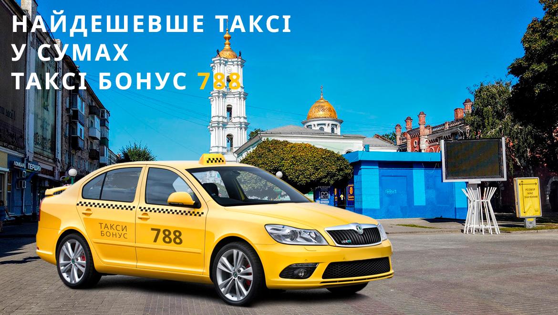таксі у Сумах