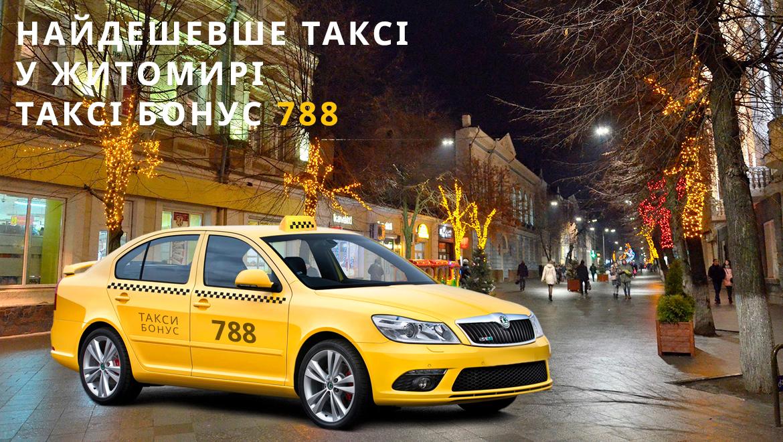 таксі у житомирі