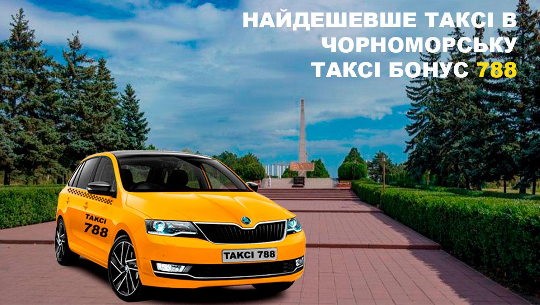 таксі у чорноморську
