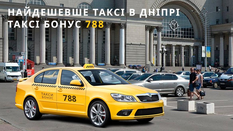 таксі в дніпрі