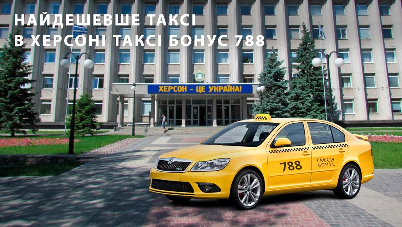 таксі у херсоні
