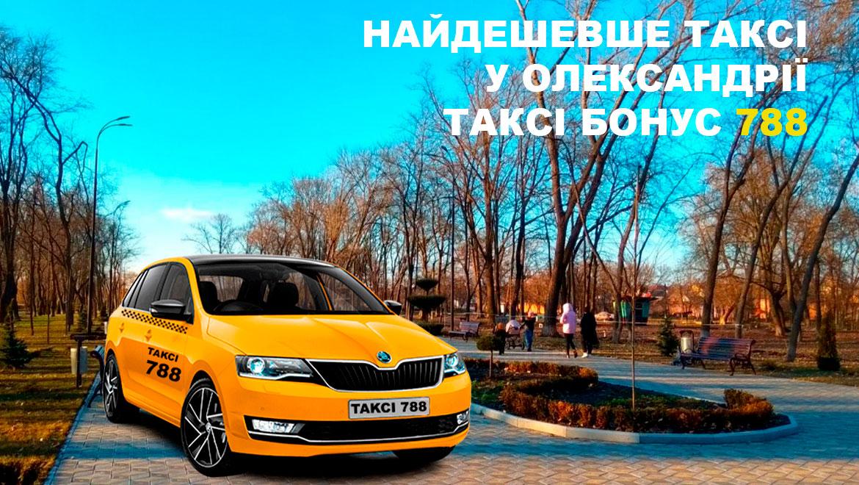 таксі в олександрії