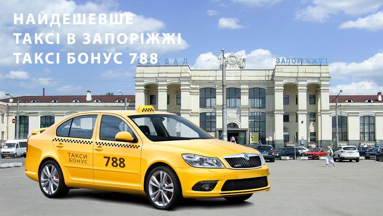таксі у запоріжжі