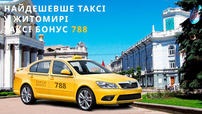 таксі житомир