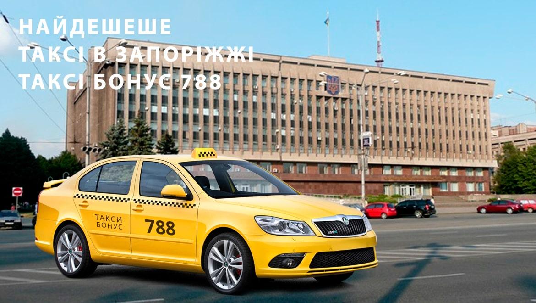 запоріжжя таксі